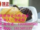 甜品奶茶台湾奶茶培训台湾甜品芋圆