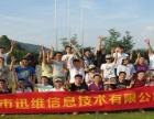 拓展培训哪家好首选广州酷培,企业首选的拓展机构