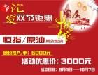 武汉汇发网美原油期货3000元起配-0利息-10倍杠杆!