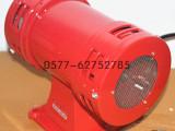 双向电动防空警报器 JDW105 电动警