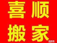 桂林专业搬家公司-喜顺搬家