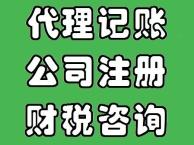 深圳公司注册,公司银行开户,深圳区块链金融公司买卖