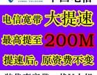 广州电信宽带大提速,光纤可提至200M