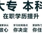 2019惠州社会考生成人高考招生简章
