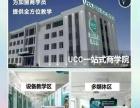 上海UCC国际洗衣加盟 干洗