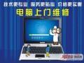 蚌埠迎宾大道黄山大道电脑维修快速上门维修电脑