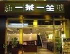 一茶一坐加盟费多少钱在上海如何成功加盟一家茶餐厅加盟流程