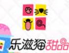 乐滋猫甜品加盟