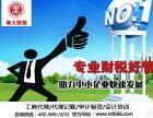江门江海区注销税务登记税款鉴证审计鉴证公司审计不再愁