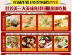 三明比较美馄饨面食加盟店,2个人,10平米,几万元