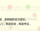 成都法亚小语种韩语2级晚班7月5号开班,赶紧报名哦!