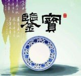 2017年华豫之门海选鉴宝通知