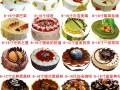 30家齐齐哈尔玛加朵蛋糕配送富拉尔基龙江讷河黑河哈尔滨秦皇岛