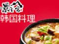 景釜宫韩餐加盟
