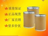 供应南箭肉桂酸CAS 140-10-3厂家直销