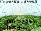 江西宜春万载县西瓜 蔬菜 草莓蘑菇大棚管热镀锌大棚管优质热镀
