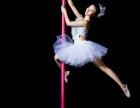 成都萧悦舞蹈培训钢管舞爵士舞0基础小班制包教会周年庆6.6折