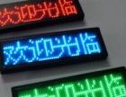 LED广告屏定做 LED广告屏维修 LED显示安装