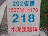 百米桩 里程碑 轮廓标 道口警示桩 公路界碑直接生产厂家报价