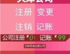 天津津南区孵化器公司免费代办公司 营业执照迁址变更法人