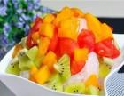 广州FruityMix水果捞加盟怎么样?加盟需要多少钱?
