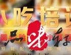 北京哪有鸭血粉丝汤技术加盟学校加盟 特色小吃