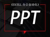 杭州EXCEL培训班 文秘办公软件培训 PPT动画班