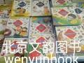 蚌埠畅销图书批发少儿图书批发儿童绘本广西幼儿园图书采购批发
