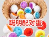 儿童益智玩具塑料积木 桌面玩具拼搭扭蛋 环保无毒 七彩聪明蛋