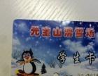 较超值的元宝山滑雪卡(学生卡)