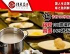 旋转小火锅/鱻煮艺四季生态小火锅加盟信息/扶持