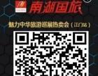 南湖国旅西部假期诚邀合作人 江门旅游推荐会