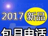 办公包月电话、上海网络电话,显示021已可申请