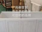 尚橱世家全铝家具免费加盟进行中