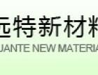 远特新材料有限公司加盟