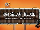 上海长宁淘宝运营培训,如何快速获取流量 原来淘宝还能这么玩