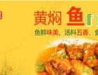 黄焖鸡米饭加盟0元技术培训