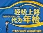 江苏南京专业处理违章 代缴罚款 代办西宁车辆违章