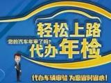 四川德阳汽车年检代办,汽车保险,汽车违章咨询