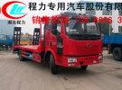 曲靖市厂家直销解放J6挖掘机平板车 东风挖掘机平板车0年0万公里面议