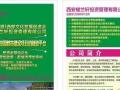中国(香港)西部文化发展促进会楼兰轩投资管理公司