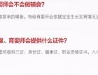 华嫂——全国百强家政 专注月嫂育婴师!