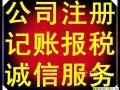 松江注册公司佘山找兼职会计申请进出口权企业出口退税