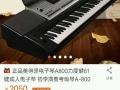 九成新美得理A800电子琴转让