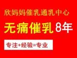 高级催乳师,东莞东城上门无痛通乳,400一次见效