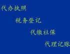 找惠山区前洲周边兼职会计代理记账公司注册工商年报等