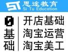 广州白云淘宝开店培训,办公软件培训,平面设计培训班