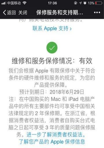 国行在保200天以上苹果7