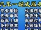 代办遂宁线上配资 一切年审违章过户手续