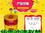 潍坊镀锌管专用防腐漆环氧锌黄底漆厂家报价